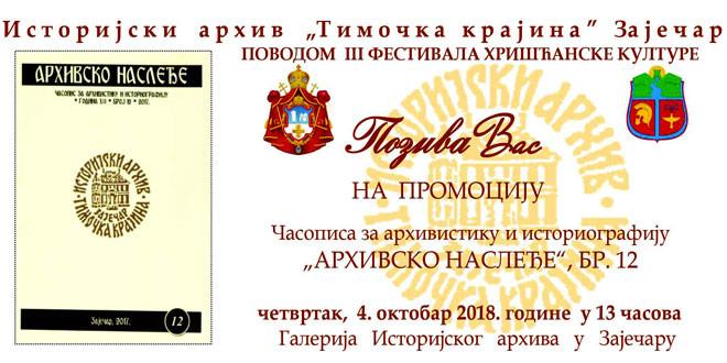 """Promocija časopisa """"Arhivsko nasleđe broj 12″ u Istorijskom Arhivu u Zaječaru"""