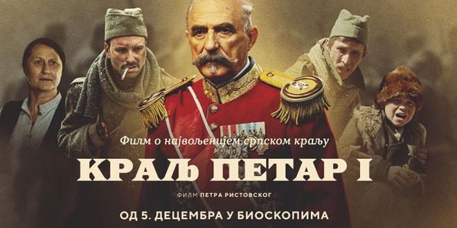 """Četiri projekcije filma """"Kralj Petar Prvi"""" u sali zaječarskog Pozorišta"""