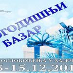 novogodisnji-bazar