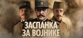 """Film ZASPANKA ZA VOJNIKE 13. decembra u Zaječaru -Uskoro i """"Kralj Petar Prvi"""""""