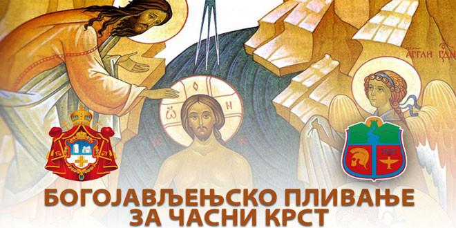 U SUBOTU U ZAJEČARU BOGOJAVLJENSKE SVEČANOSTI -Evo kompletnog programa