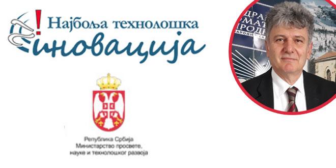 Otvorena prijava za takmičenje za najbolju tehnološku inovaciju u Srbiji -Nagradni fond 5 miliona dinara