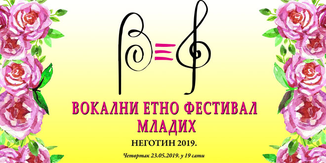 Vokalni etno festival mladih u Negotinu