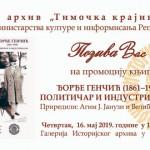 istorisjki-arhiv