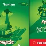 za-zelenu-srbiju