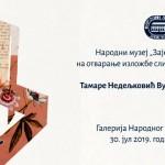 tim-pozivnica-narodni-muzej