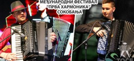 """Ne propustite Međunarodni festival """"Prva harmonika Srbije"""" u Sokobanji"""