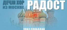 """Koncert ruskog dečijeg hora """"Radost"""" iz Moskve u zaječarskom pozorištu"""