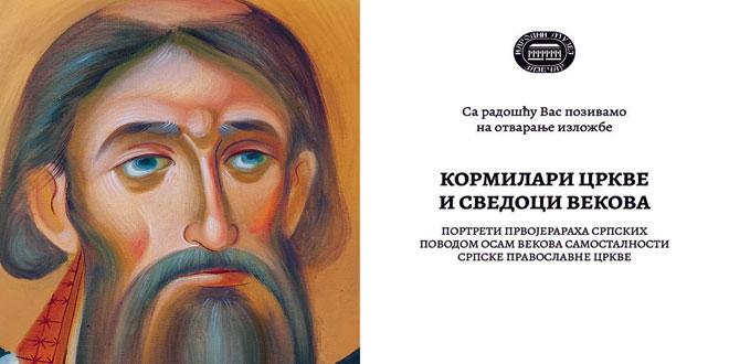 """Izložba """"Kormilari crkve i svedoci vekova"""" u Narodnom muzeju u Zaječaru"""