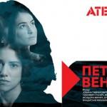 "ZORANOVI DANI: Večeras ""PETRIJIN VENAC"", promocija knjige ""Uspomenar 3″ i ""Spavaju li ribe"""