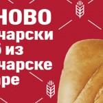 ponovo-zajecarski-hleb