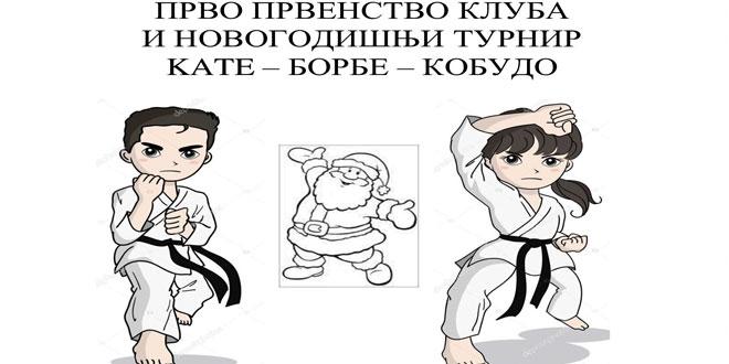 """Prvenstvo Gradskog karate kluba """"Zaječar"""" i novogodišnji karate turnir"""