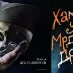 """Predstava """"Hamlet u selu Mrduši Donjoj"""" sutra u zaječarskom pozorištu"""