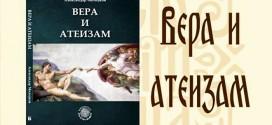 Promocija knjige doktora Aleksandra Milojkova u zaječarskoj Gostoprimnici