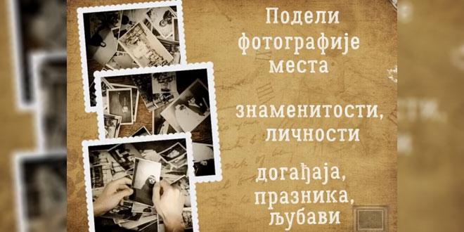 Photo of Foto konkurs: Istočna Srbija – Vremeplov!